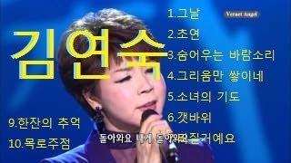김연숙 카페음악10선