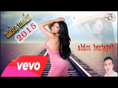 abdou bentayeb 2015 - doragh dabohari - music 2015