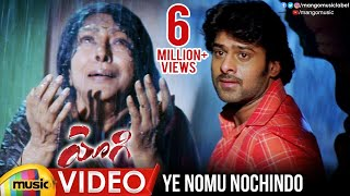 Prabhas Yogi Movie Songs | Ye Nomu Nochindo Full Video Song | Nayanthara | VV Vinayak | Mango Music