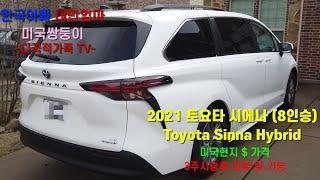 2021 토요타 시에나 Toyota Sienna (8인…