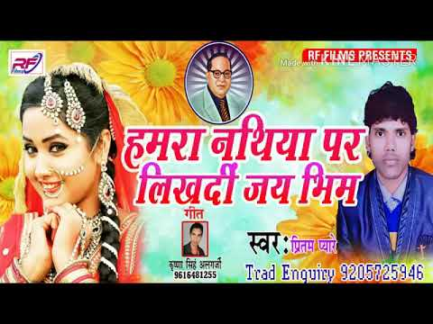 Hamar Nathiya Par Likh Da Jay Bhim