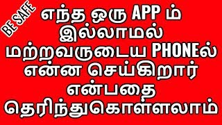 🔥 எந்த ஒரு APP ம் இல்லாமல்  🔥 Check every activity of anyone smartphone without any SPY App