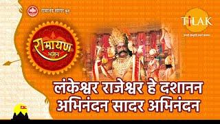 लंकेश्वर राजेश्वर हे दशानन अभिनंदन सादर अभिनंदन| Lankeshwar Rajeshwar Hey Dashanan Saadar Abhinandan