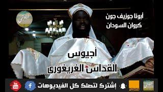 أجيوس الغريغورى | أبونا جوزيف جون | كروان السودان