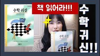 [책리뷰] 수학귀신 청…