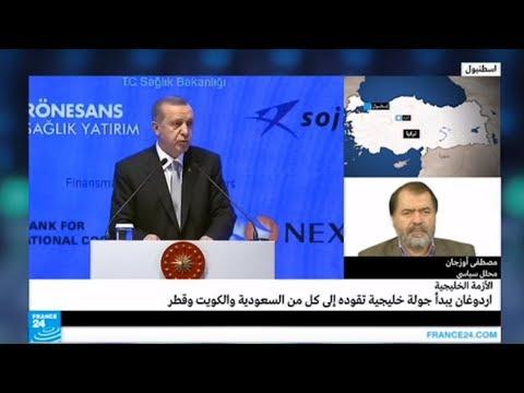 الأزمة الخليجية: جولة وساطة لأردوغان بين السعودية والكويت وقطر  - نشر قبل 1 ساعة