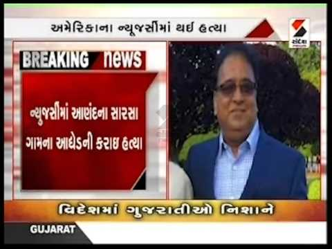 One More Gujarati Was Shot Dead in USA