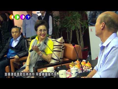 旅香港低音歌后冉肖玲 拜會韓國瑜市長