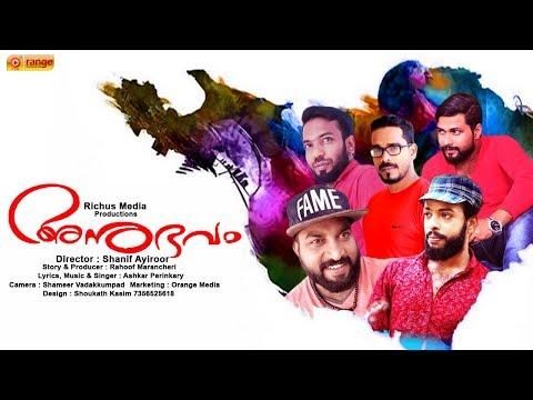 അനുഭവം | Anubhavam | Ashker Perinkary | Shanif Ayiroor | New Mappila Album 2018 | O'range Media