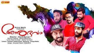 അനുഭവം anubhavam ashker perinkary shanif ayiroor new mappila album 2018 orange media