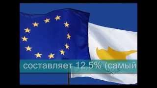 Оффшорные компании и банковские счета на Кипре(Регистрация оффшоров на Кипре https://www.ad-offshore.com/ru/offshorny-e-yurisdiktsii/sozdanie-offshornoj-kompanii-na-kipre/, 2015-11-15T22:11:22.000Z)