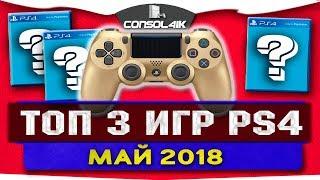ТОП5 ИГР PS4 - МАЙ 2018