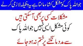 mushkil ka hal ka wazifa in urdu - bari se bari mushkil ka hal - Islamic Wazaif Teacher
