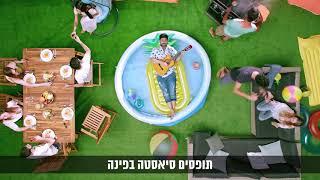 הקיץ כאן וזה הזמן לשמוע את הלהיט החדש של רותם כהן ו-ACE