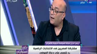 رد ناري من ناجي قمحة على منتقدى أحمد موسى  | على مسئوليتي