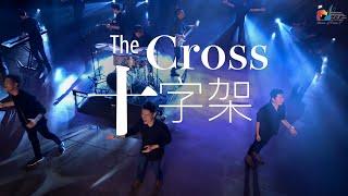 十字架 The Cross 現場敬拜MV - 讚美之泉敬拜讚美專輯(24) I Believe [我相信]