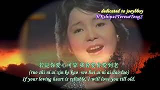 鄧麗君Teresa Teng 我愛你愛到老 I Love You Till Old