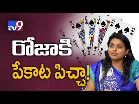 Roja fond of gambling? - TV9 Today