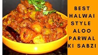 होश उड़ जायेंगे जब खाओगे ये हलवाई स्टाइल आलू परवल की सब्जी | Aloo Parwal Ki Sabzi | Aloo Potol