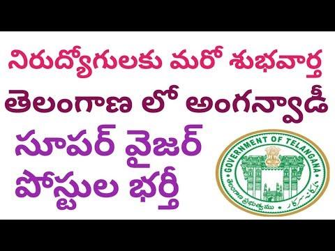 Telangana anganwadi supervisor Posts Recruitment News | Telangana job updates