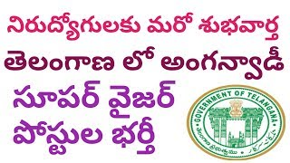 Telangana anganwadi supervisor Posts Recruitment News | Telangana job updates