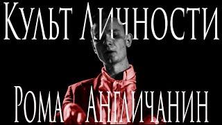 Download Культ личности: Рома Англичанин Mp3 and Videos