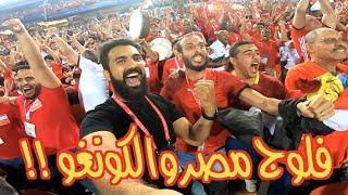 مصر ٢ - ٠ الكونغو | انتصار مهم ولكن ...!!  رد فعل الجماهير قوي بعد الماتش !
