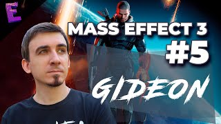 Прохождение Mass Effect 3. Выпуск 5