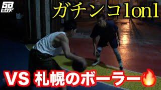 【バスケ】札幌ついた瞬間ストリートボーラーに挑まれました【1on1】