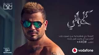 حاله واتس اغنيه عمرو دياب دا لو اتساب الجديده
