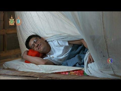 นอนนู่นก็ได้จ้ะ... | นาคี | TV3 Official