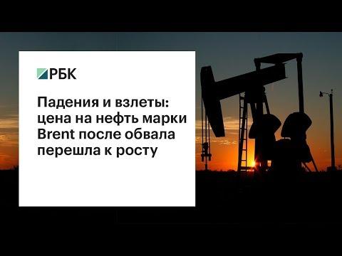 Стоимость нефти перешла к росту после обвала