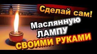 Лайфхак Как Сделать Лампу Своими Руками / How Make DIY Oil Lamp(Наш канал http://www.youtube.com/user/Sekretmastera Наш сайт http://sekret-mastera.ru/?p=17163 Мы в Вконтакте http://vkontakte.ru/sekret_mas Мы в ..., 2014-01-11T17:01:35.000Z)