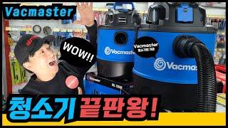 청소기의 새로운 기준! Vacmaster 백마스터 청소…