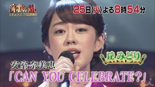 『演歌の乱』9/25(火) 平成&昭和のミリオンヒット曲を演歌歌手が本気で歌い上げる!!【TBS】