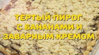 Нежнейший БАНАНОВЫЙ ПИРОГ | Что приготовить из бананов?