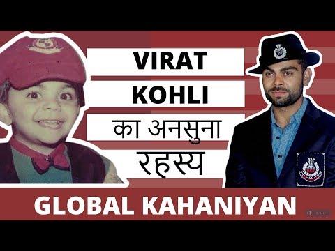Virat Kohli history in hindi | India Australia Srilanka | Batting, interview, dance, dhoni, anushka