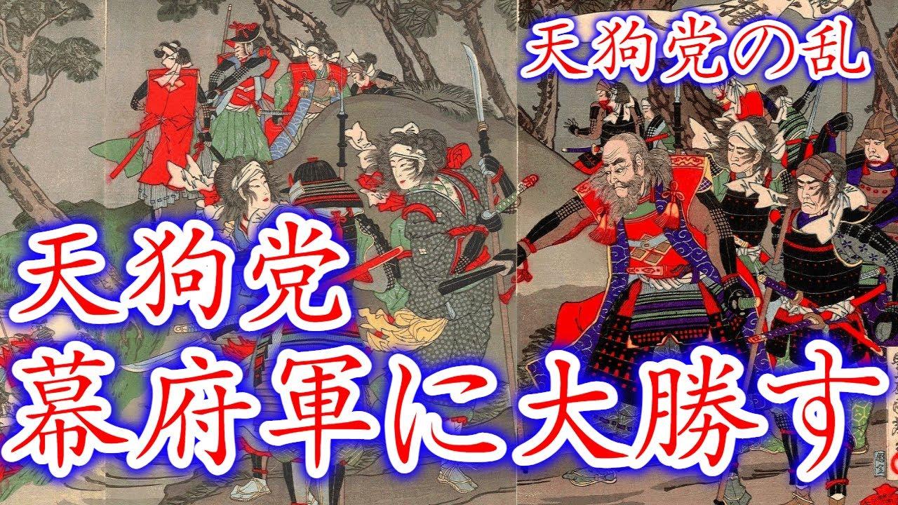 【青天を衝け】天狗党の乱勃発!天狗党、幕府軍に大勝セリ!