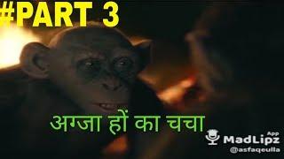 Gambar cover Agja ho ka chacha  || Madlipz funny videos || PART-3 |