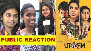 UTurn – Movie Public Reaction at Kasi Theatre | #Samantha #Aathi #Bhumika