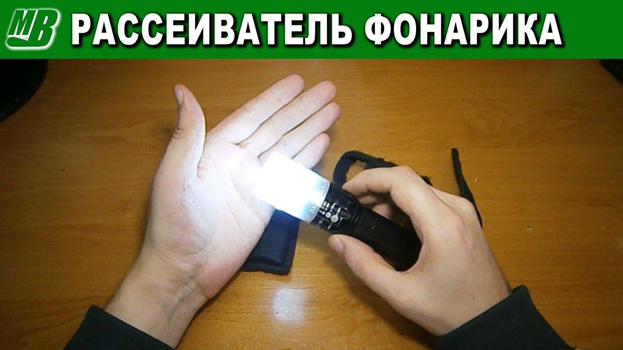 Рассеиватель своими руками фото 778