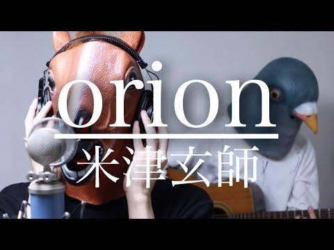 【ウマすぎ注意⚠︎ 】orion/米津玄師 (歌詞付) アニメ「3月のライオン」ED鳥と馬が歌うシリーズ