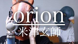 【ウマすぎ注意⚠︎ 】orion/米津玄師 (歌詞付) アニメ「3月のライオン」ED  鳥と馬が歌うシリーズ