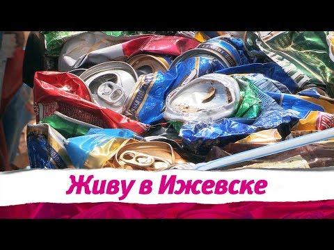 Живу в Ижевске 12.02.2019