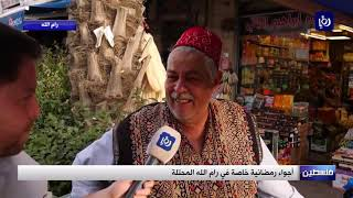 أجواء رمضانية خاصة في رام الله المحتلة (23-5-2019)
