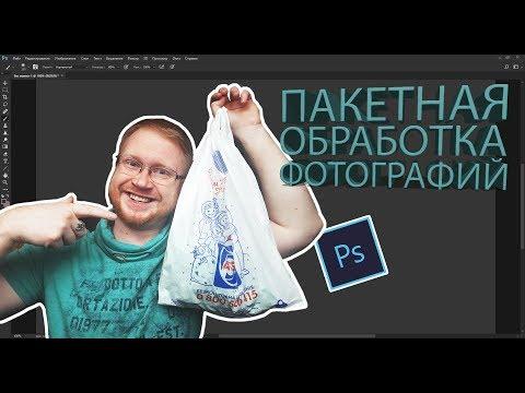 Обработка 1000 фотографий за один час! Пакетная обработка в Photoshop и Lightroom.