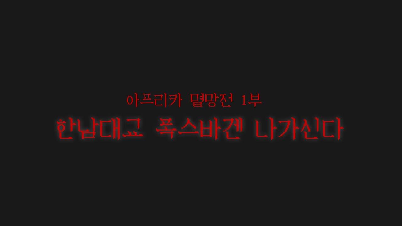 [멸망전 1부] 섹피 x 종욱 x 뮤즈 x 읍지 한남대교 폭스바겐 스따뜨~