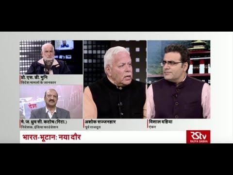 Desh Deshantar: भारत-भूटान:  नया दौर | India-Bhutan ties: A New Chapter