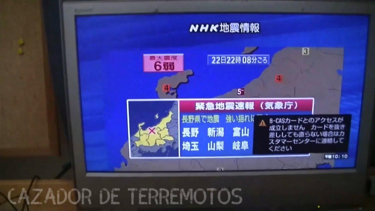 地震 速報 山梨