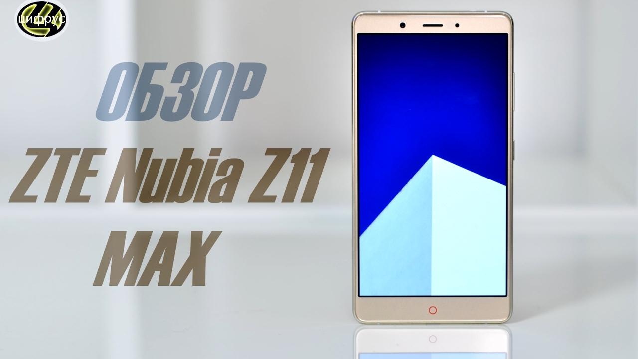 29b608a37935c ZTE Nubia Z11 MAX | обзор | характеристики | отзывы | сравнение | цена |  стоит ли покупать?